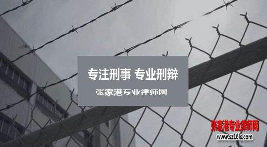 """面对如山证据 律师该怎么办?且看被控受贿34万_张家港律师曹辉团队"""""""