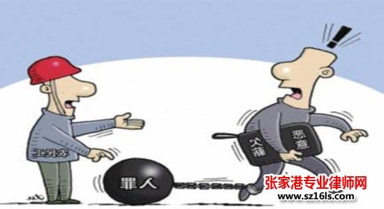 """拒不支付劳动报酬罪:拖欠劳动报酬典型案例_张家港律师曹辉团队"""""""
