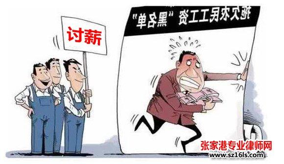 """""""牢狱之灾""""拒不支付劳动报酬获刑_张家港律师曹辉团队"""""""