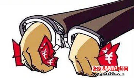 """八大方面揭示出基层干部职务犯罪的特点:_张家港律师曹辉团队"""""""