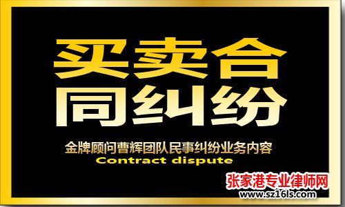 """风险防范:买卖合同中风险防范建议和措施_张家港律师曹辉团队"""""""