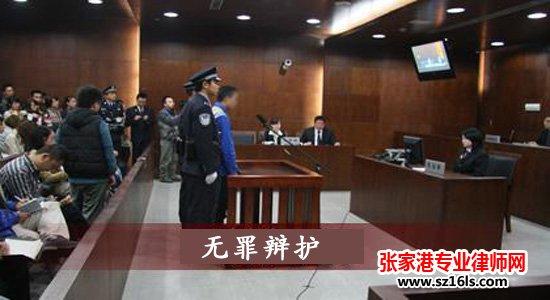 """什么是无罪辩护?律师在庭审中如何做无罪辩护? _张家港律师曹辉团队"""""""