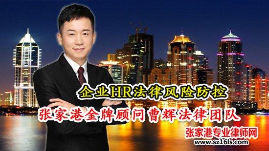 """张家港企业HR法律风险防控律师 _张家港律师曹辉团队"""""""