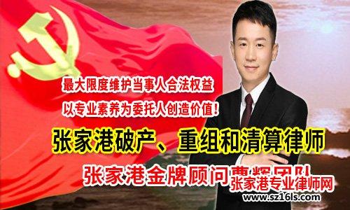 """张家港破产、重组和清算法律服务-曹辉团队 _张家港律师曹辉团队"""""""
