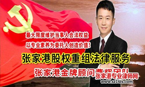 """张家港公司股权重组法律服务-曹辉团队_张家港律师曹辉团队"""""""