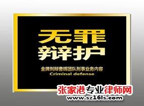 """无罪辩护:被控诈骗16万元最终宣告无罪案例_张家港律师曹辉团队"""""""