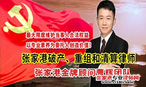 """张家港信用管理专项服务法律顾问律师_张家港律师曹辉团队"""""""