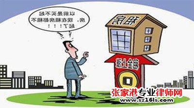 """张家港房屋租赁必须留意的法律问题(一)_张家港律师曹辉团队"""""""